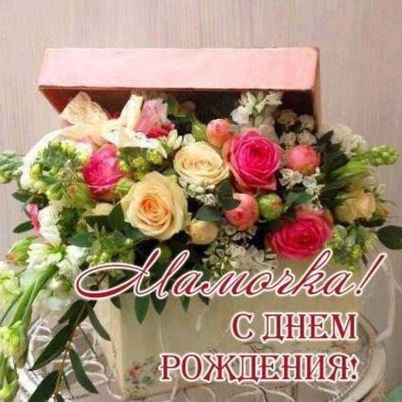 Открытки маме с днем рождения 022