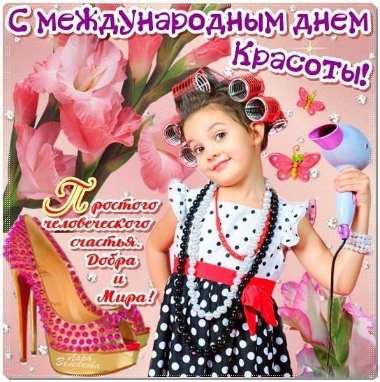 Открытка международный день красоты