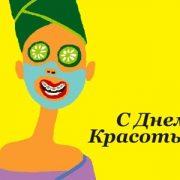 Открытки на международный день красоты026