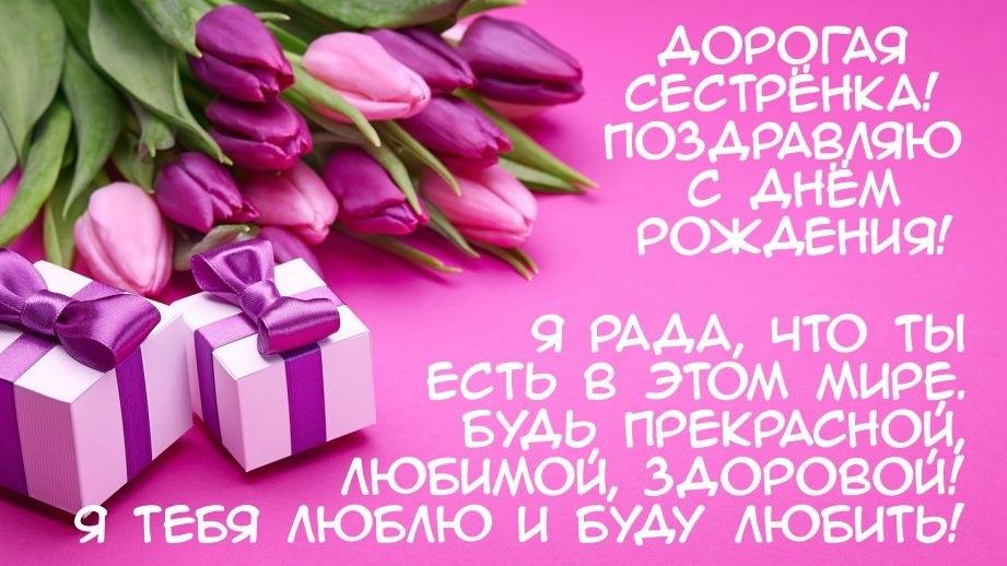 Открытки поздравить сестру с днем рождения 008