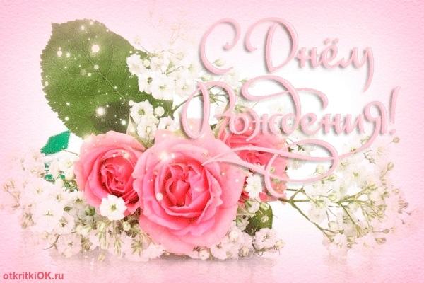 Открытки поздравить сестру с днем рождения 012