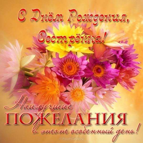 Поздравить с днем рождения сына сестры открытка, открытки
