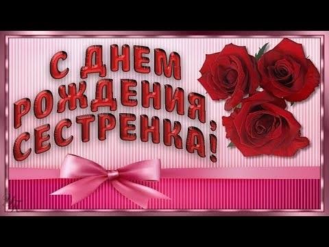 Открытки поздравить сестру с днем рождения 028
