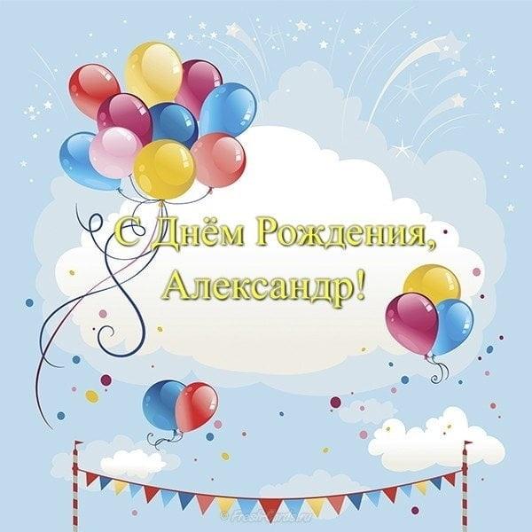 С днем рождения александр детские открытки