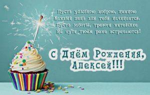 Открытки поздравления с днем рождения Алексей 020