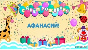 Открытки поздравления с днем рождения Афанасий 004