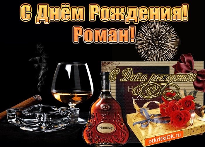 Открытки поздравления с днем рождения Роман 001