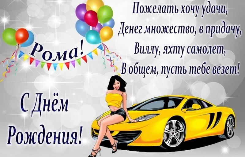 Открытки поздравления с днем рождения Роман 002