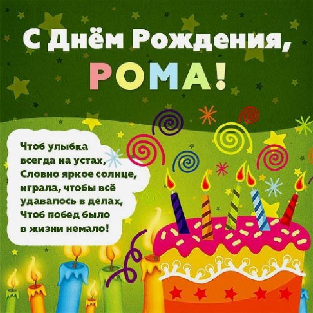 Открытки поздравления с днем рождения Роман 003