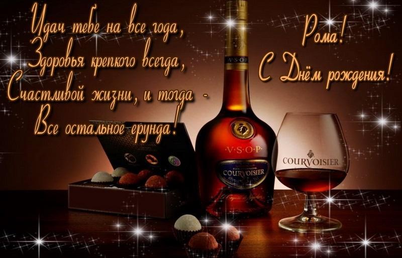 Открытки поздравления с днем рождения Роман 004