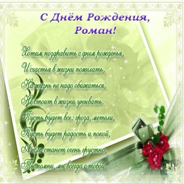 Открытки поздравления с днем рождения Роман 005