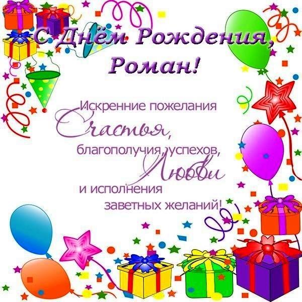 Открытки поздравления с днем рождения Роман 006