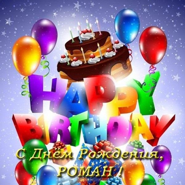 Открытки поздравления с днем рождения Роман 008