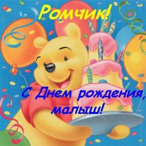 Открытки поздравления с днем рождения Роман 009
