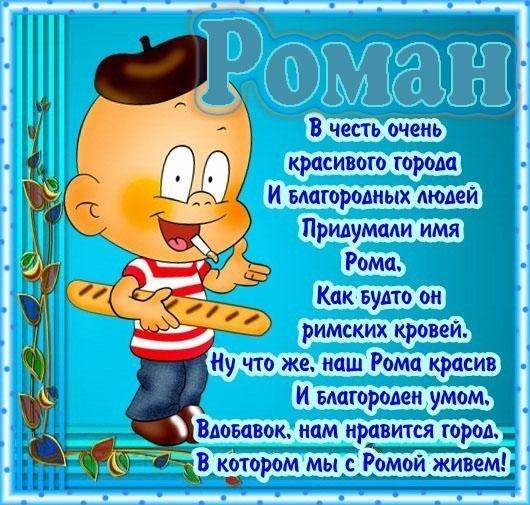 Открытки поздравления с днем рождения Роман 010