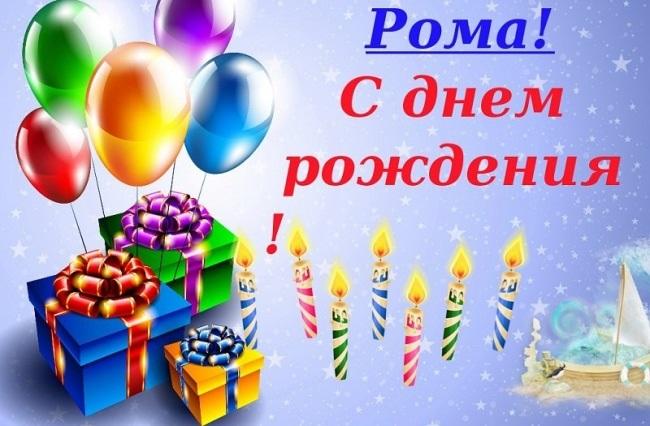 Открытки поздравления с днем рождения Роман 013