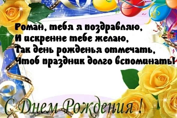 Открытки поздравления с днем рождения Роман 015