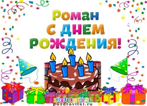 Открытки поздравления с днем рождения Роман 016