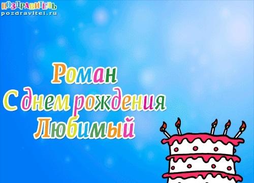 Открытки поздравления с днем рождения Роман 017