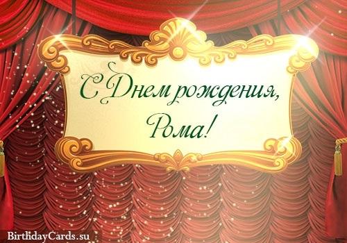 Открытки поздравления с днем рождения Роман 020