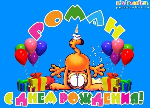 Открытки поздравления с днем рождения Роман 021