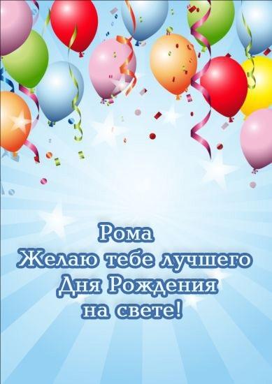 Открытки поздравления с днем рождения Роман 023