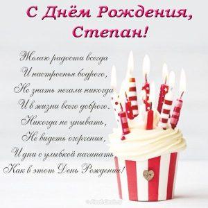 Открытки поздравления с днем рождения Степан 011