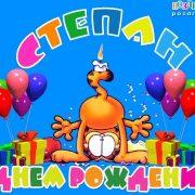 Открытки поздравления с днем рождения Степан 012