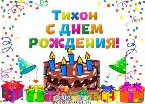 Открытки поздравления с днем рождения Тихон 010