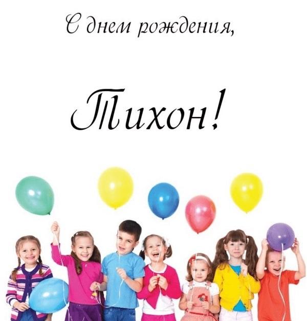 открытки с днем рождения тихон стиль