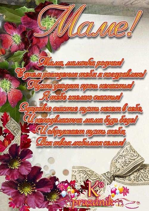 Крестнику, поздравление маме с юбилеем открытки