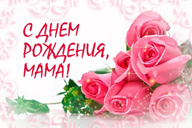 Открытки поздравления с днем рождения мамы007