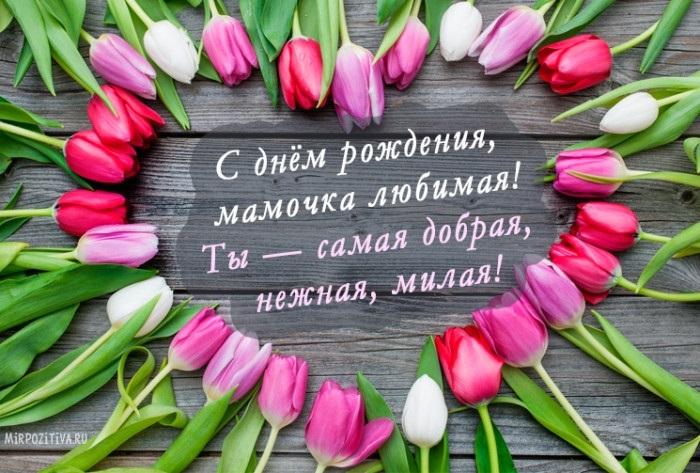 Открытки поздравления с днем рождения мамы008