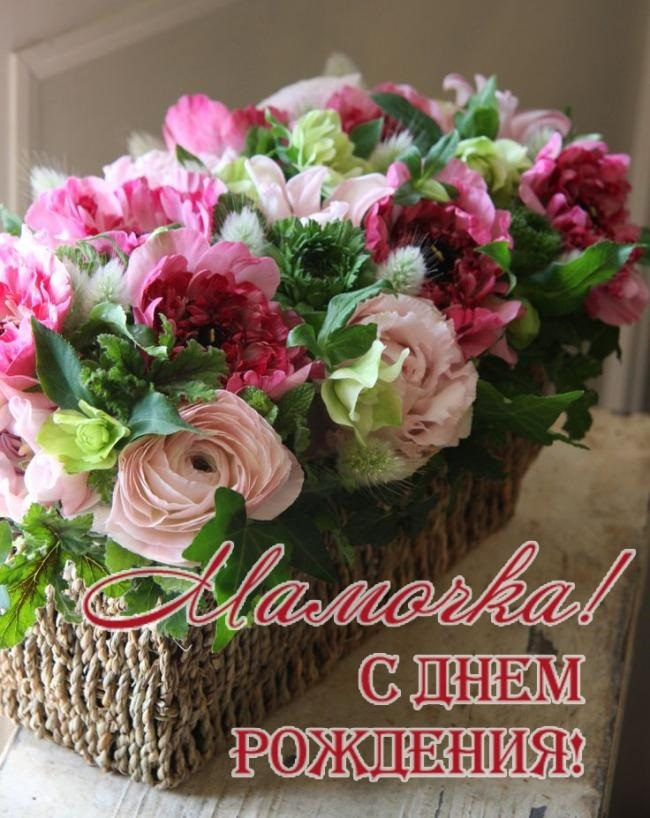 Открытки поздравления с днем рождения мамы009