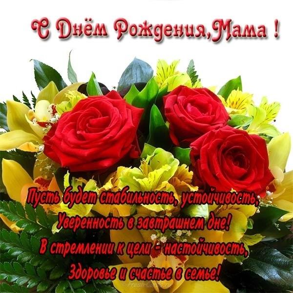 Открытки поздравления с днем рождения мамы012