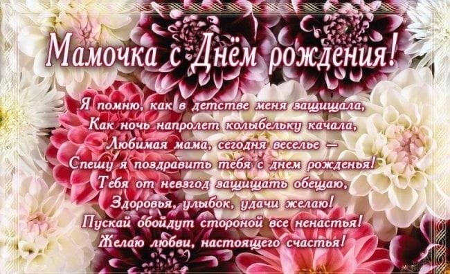 Открытки поздравления с днем рождения мамы013