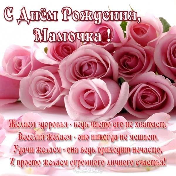 Открытки поздравления с днем рождения мамы014
