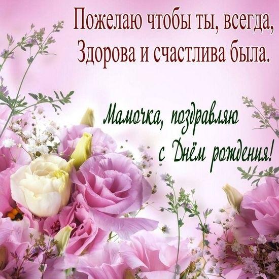 Открытки поздравления с днем рождения мамы016