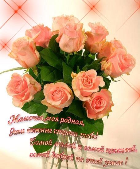 Открытки поздравления с днем рождения мамы018