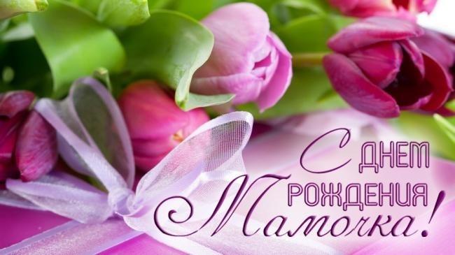 Открытки поздравления с днем рождения мамы023