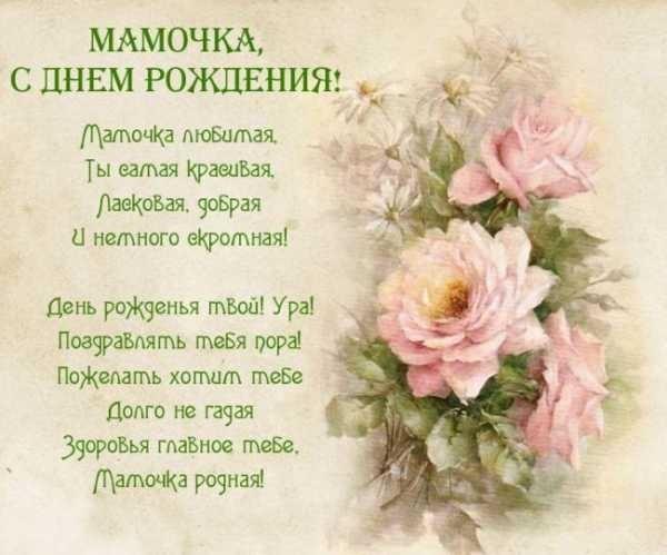Открытки поздравления с днем рождения мамы024