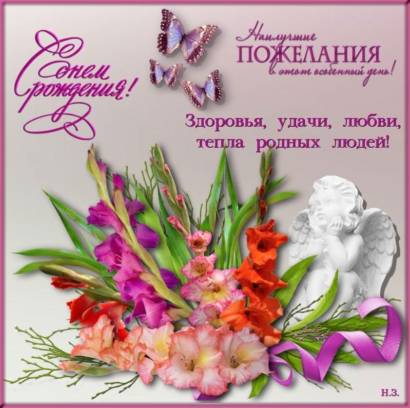 Картинки бланки, открытки с днем рождения гладиолусы женщине