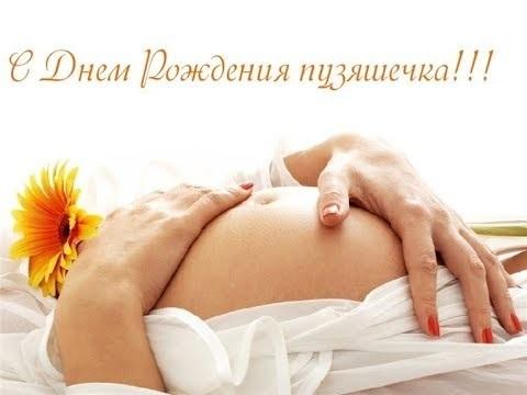 Открытки с днем рождения беременной женщине002