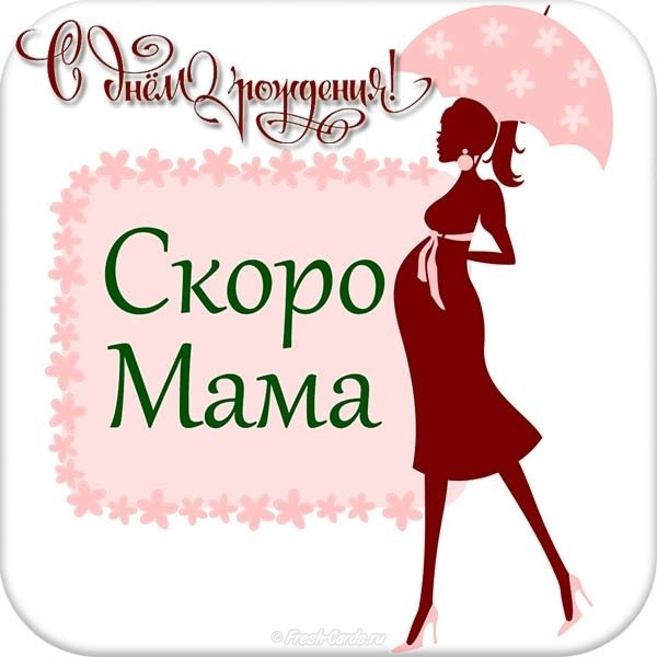 Открытки с днем рождения беременной женщине004