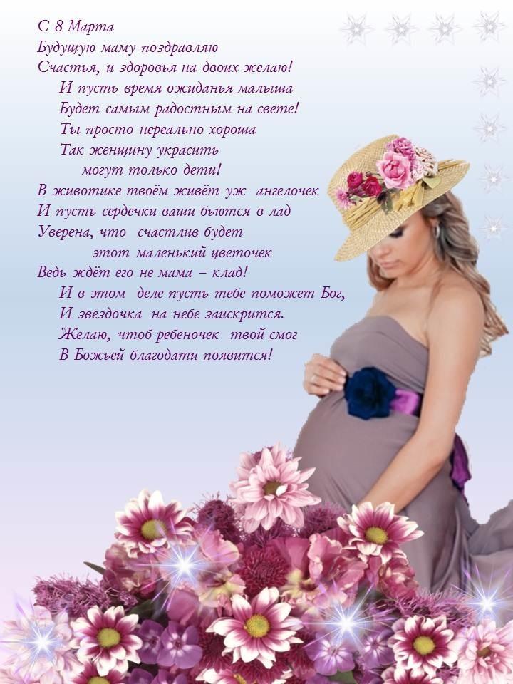 Открытки с днем рождения беременной женщине018