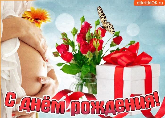 Открытки с днем рождения беременной женщине022