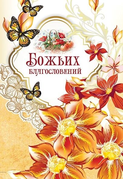 Шебби шик, открытки с благословением господним