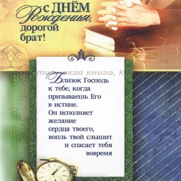 Красивая открытка с днем рождения любимому брату, святого георгия победоносца