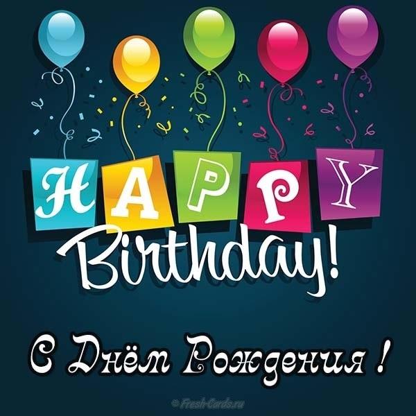 Открытки с днем рождения для мужика 022