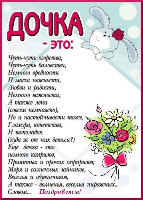 Поздравления дочке с днем рождения открытки сестре, февраля для